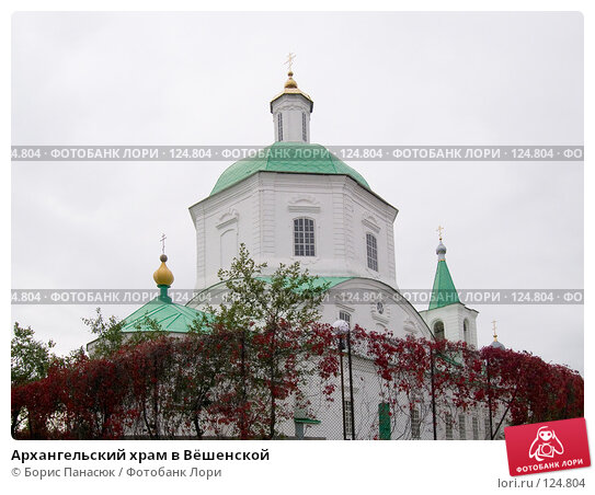 Купить «Архангельский храм в Вёшенской», фото № 124804, снято 7 сентября 2006 г. (c) Борис Панасюк / Фотобанк Лори