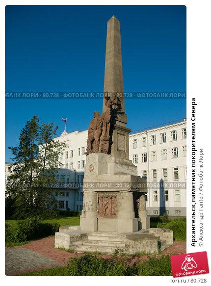 Архангельск,памятник покорителям Севера, фото № 80728, снято 23 июля 2007 г. (c) Александр Fanfo / Фотобанк Лори