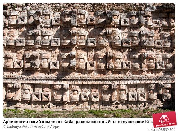 Купить «Археологический комплекс Каба, расположенный на полуострове Юкатан», фото № 6539304, снято 17 ноября 2019 г. (c) Ludenya Vera / Фотобанк Лори