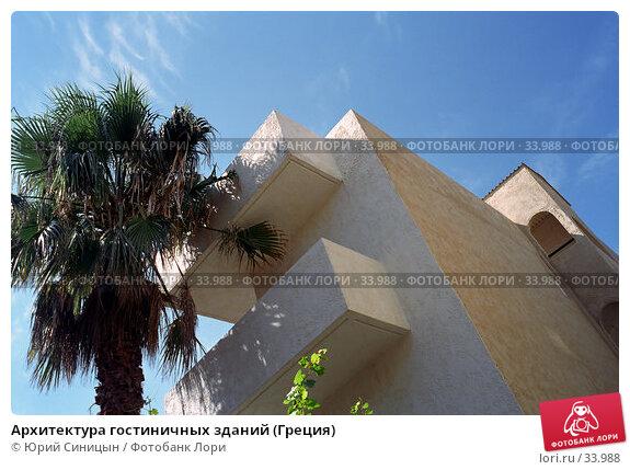 Архитектура гостиничных зданий (Греция), фото № 33988, снято 27 октября 2016 г. (c) Юрий Синицын / Фотобанк Лори