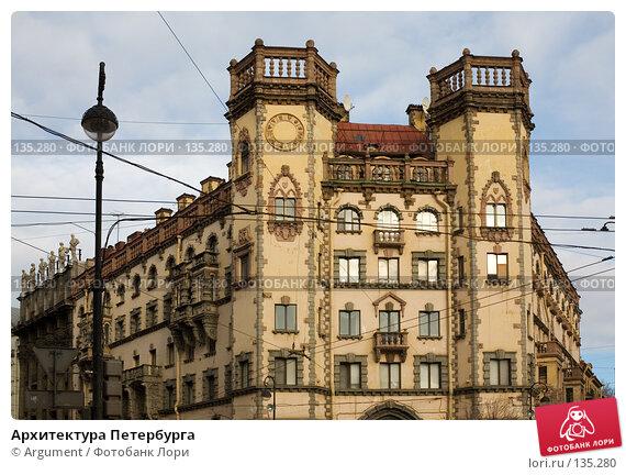 Архитектура Петербурга, фото № 135280, снято 15 марта 2007 г. (c) Argument / Фотобанк Лори
