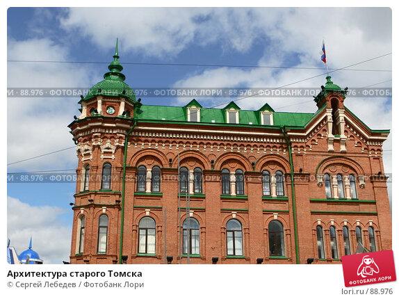 Архитектура старого Томска, фото № 88976, снято 10 августа 2007 г. (c) Сергей Лебедев / Фотобанк Лори
