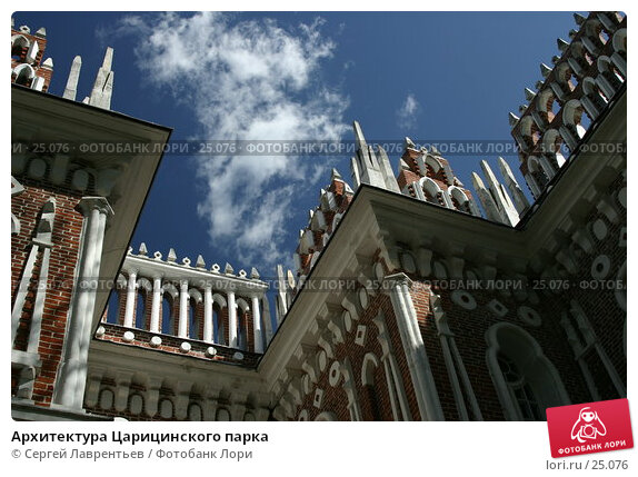 Архитектура Царицинского парка, фото № 25076, снято 15 мая 2005 г. (c) Сергей Лаврентьев / Фотобанк Лори