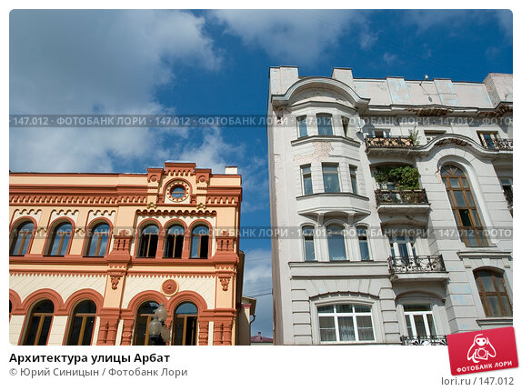 Архитектура улицы Арбат, фото № 147012, снято 25 августа 2007 г. (c) Юрий Синицын / Фотобанк Лори
