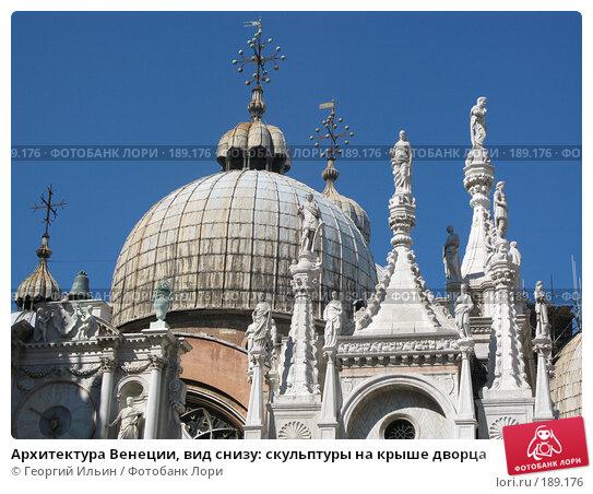 Архитектура Венеции, вид снизу: скульптуры на крыше дворца, фото № 189176, снято 23 сентября 2007 г. (c) Георгий Ильин / Фотобанк Лори