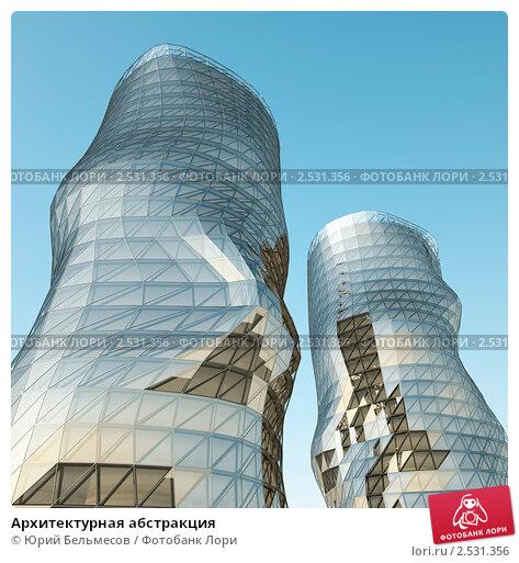 Купить «Архитектурная абстракция», иллюстрация № 2531356 (c) Юрий Бельмесов / Фотобанк Лори