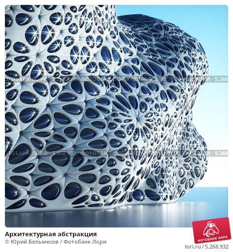 Купить «Архитектурная абстракция», иллюстрация № 5268932 (c) Юрий Бельмесов / Фотобанк Лори