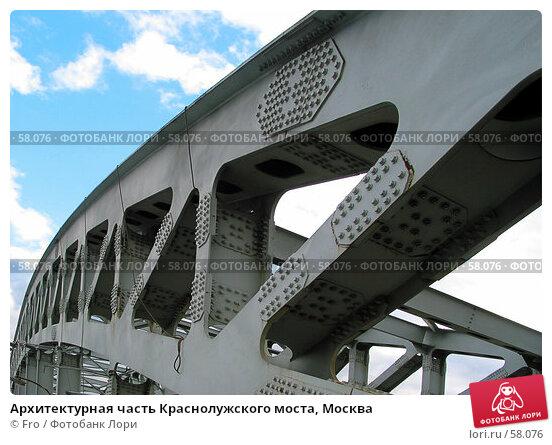 Архитектурная часть Краснолужского моста, Москва, фото № 58076, снято 2 октября 2004 г. (c) Fro / Фотобанк Лори