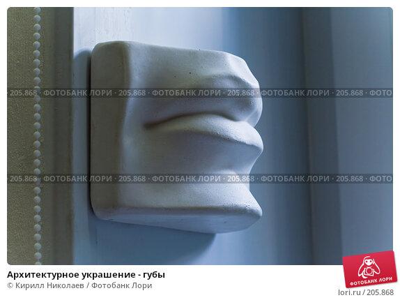 Архитектурное украшение - губы, фото № 205868, снято 1 сентября 2007 г. (c) Кирилл Николаев / Фотобанк Лори