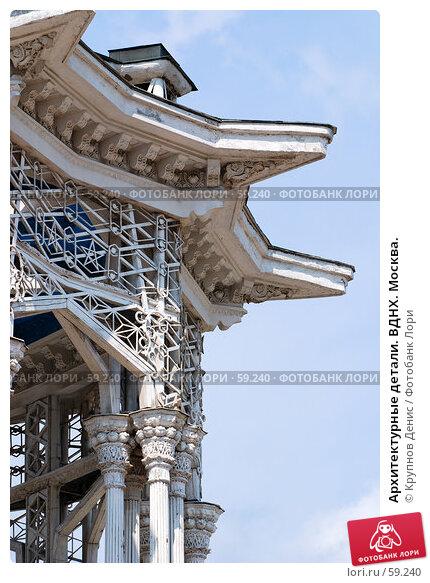 Архитектурные детали. ВДНХ. Москва., фото № 59240, снято 15 мая 2007 г. (c) Крупнов Денис / Фотобанк Лори