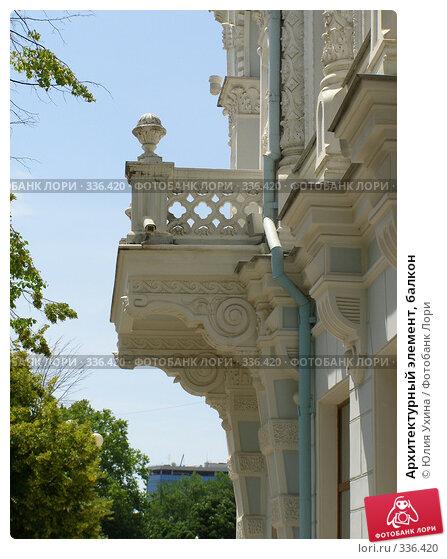 Архитектурный элемент, балкон, фото № 336420, снято 9 июня 2008 г. (c) Юлия Ухина / Фотобанк Лори
