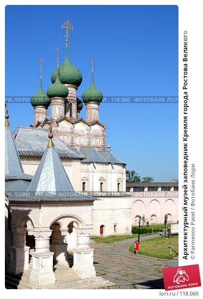 Архитектурный музей заповедник Кремля города Ростова Великого, фото № 118060, снято 19 июля 2007 г. (c) Parmenov Pavel / Фотобанк Лори