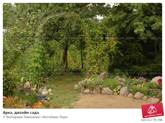 Арка, дизайн сада, фото № 75196, снято 22 августа 2007 г. (c) Екатерина Тимонова / Фотобанк Лори