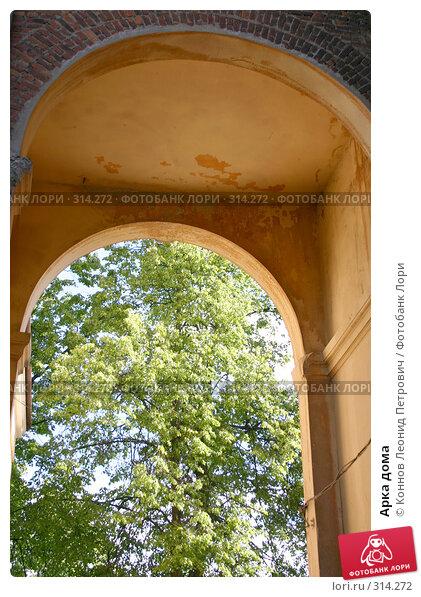 Арка дома, фото № 314272, снято 7 июня 2008 г. (c) Коннов Леонид Петрович / Фотобанк Лори