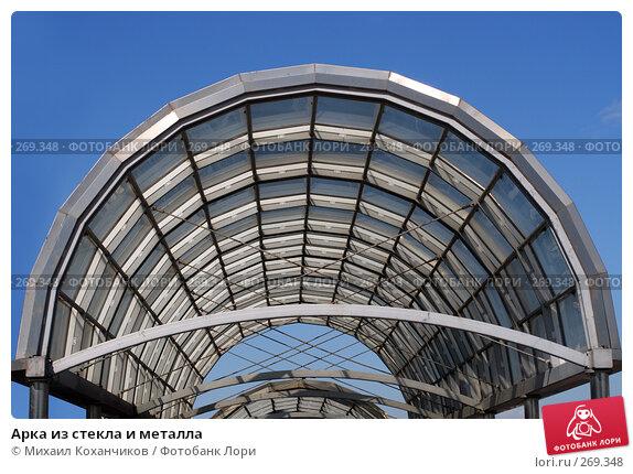 Купить «Арка из стекла и металла», фото № 269348, снято 27 апреля 2008 г. (c) Михаил Коханчиков / Фотобанк Лори