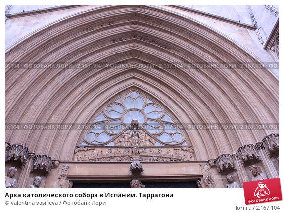 Купить «Арка католического собора в Испании. Таррагона», фото № 2167104, снято 23 января 2010 г. (c) valentina vasilieva / Фотобанк Лори