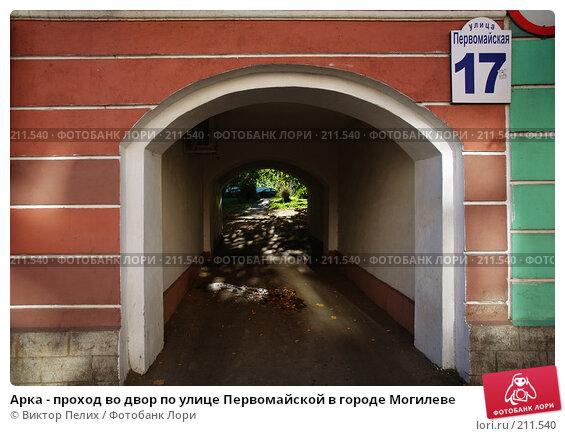 Арка - проход во двор по улице Первомайской в городе Могилеве, фото № 211540, снято 27 февраля 2017 г. (c) Виктор Пелих / Фотобанк Лори