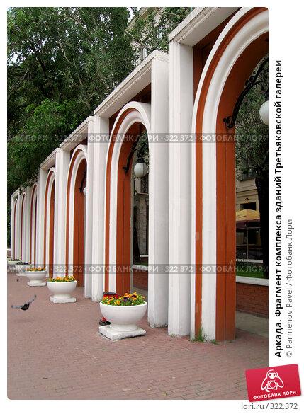 Аркада. Фрагмент комплекса зданий Третьяковской галереи, фото № 322372, снято 29 мая 2008 г. (c) Parmenov Pavel / Фотобанк Лори