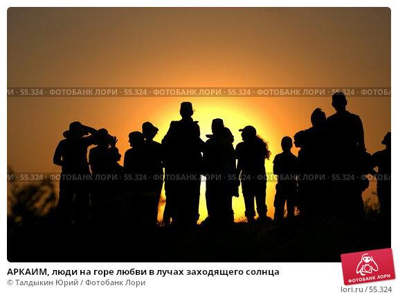 АРКАИМ, люди на горе любви в лучах заходящего солнца, фото № 55324, снято 23 марта 2017 г. (c) Талдыкин Юрий / Фотобанк Лори