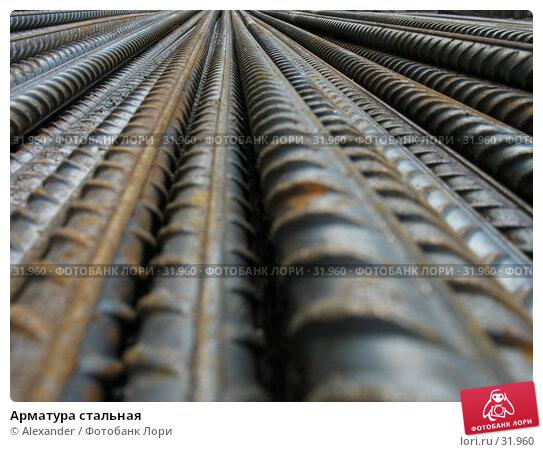 Арматура стальная, фото № 31960, снято 11 апреля 2007 г. (c) Alexander / Фотобанк Лори