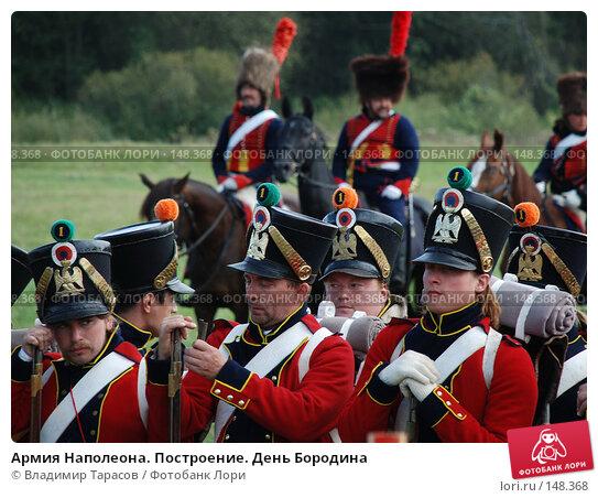 Армия Наполеона. Построение. День Бородина, фото № 148368, снято 2 сентября 2007 г. (c) Владимир Тарасов / Фотобанк Лори