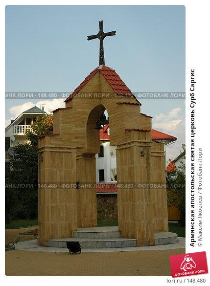 Армянская апостольская святая церковь Сурб Саргис, фото № 148480, снято 5 сентября 2007 г. (c) Максим Яковлев / Фотобанк Лори