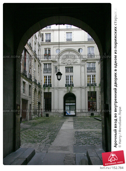 Арочный вход во внутренний дворик в одном из парижских старых домов, фото № 152784, снято 22 февраля 2006 г. (c) Harry / Фотобанк Лори