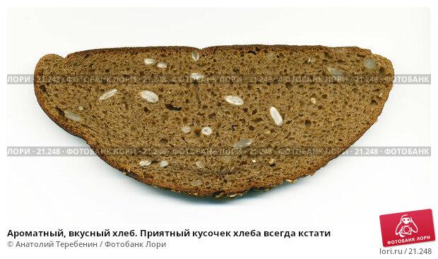 Ароматный, вкусный хлеб. Приятный кусочек хлеба всегда кстати, фото № 21248, снято 6 декабря 2016 г. (c) Анатолий Теребенин / Фотобанк Лори