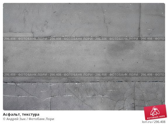 Асфальт, текстура, фото № 296408, снято 27 апреля 2007 г. (c) Андрей Зык / Фотобанк Лори