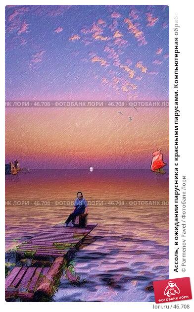 Ассоль, в ожидании парусника с красными парусами. Компьютерная обработка, имитация живописи., фото № 46708, снято 23 мая 2017 г. (c) Parmenov Pavel / Фотобанк Лори