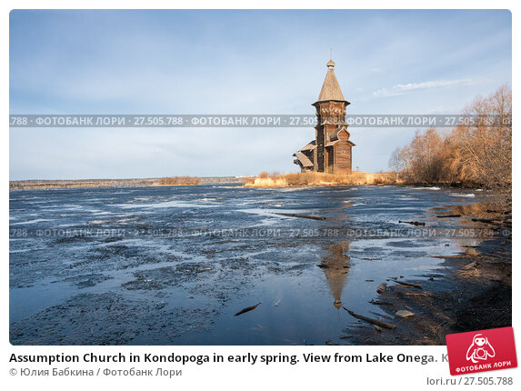 Купить «Assumption Church in Kondopoga in early spring. View from Lake Onega. Karelia, Russia», фото № 27505788, снято 5 мая 2013 г. (c) Юлия Бабкина / Фотобанк Лори