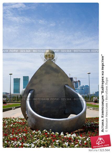 """Астана. Композиция """"Байтерек на перстне"""", фото № 323564, снято 15 июня 2008 г. (c) Михаил Николаев / Фотобанк Лори"""