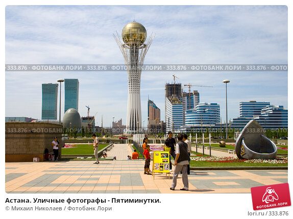 Астана. Уличные фотографы - Пятиминутки., фото № 333876, снято 15 июня 2008 г. (c) Михаил Николаев / Фотобанк Лори