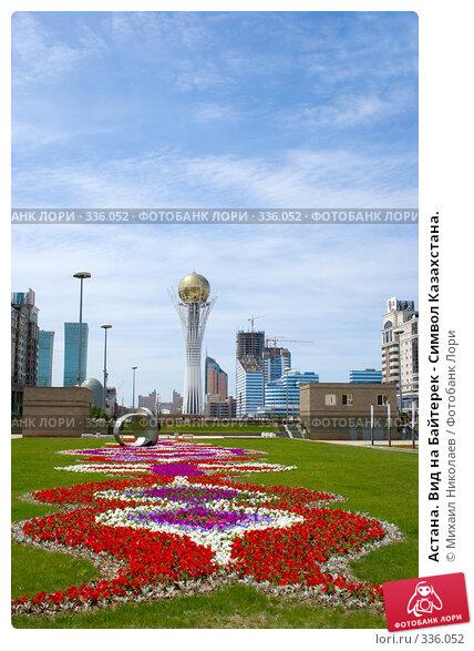 Астана. Вид на Байтерек - Символ Казахстана., фото № 336052, снято 15 июня 2008 г. (c) Михаил Николаев / Фотобанк Лори