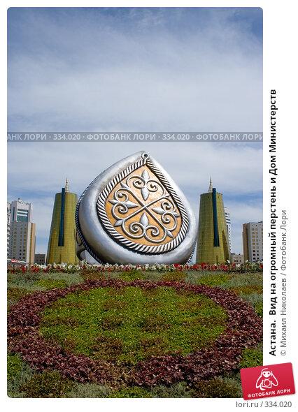 Астана.  Вид на огромный перстень и Дом Министерств, фото № 334020, снято 15 июня 2008 г. (c) Михаил Николаев / Фотобанк Лори