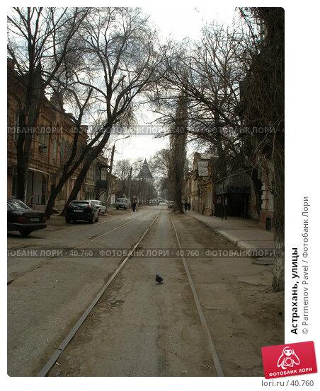 Астрахань, улицы, фото № 40760, снято 14 марта 2007 г. (c) Parmenov Pavel / Фотобанк Лори