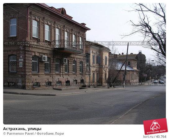 Купить «Астрахань, улицы», фото № 40764, снято 13 марта 2007 г. (c) Parmenov Pavel / Фотобанк Лори
