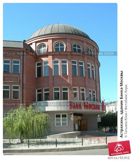 Астрахань, здание Банка Москвы, эксклюзивное фото № 53912, снято 30 сентября 2006 г. (c) Татьяна Юни / Фотобанк Лори