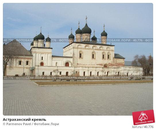 Купить «Астраханский кремль», фото № 40776, снято 13 марта 2007 г. (c) Parmenov Pavel / Фотобанк Лори