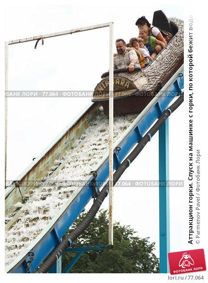 Аттракцион горки. Спуск на машинке с горки, по которой бежит вода, фото № 77064, снято 25 августа 2007 г. (c) Parmenov Pavel / Фотобанк Лори