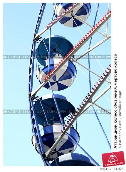 Аттракцион колесо обозрения, чертово колесо, фото № 111424, снято 28 октября 2007 г. (c) Parmenov Pavel / Фотобанк Лори