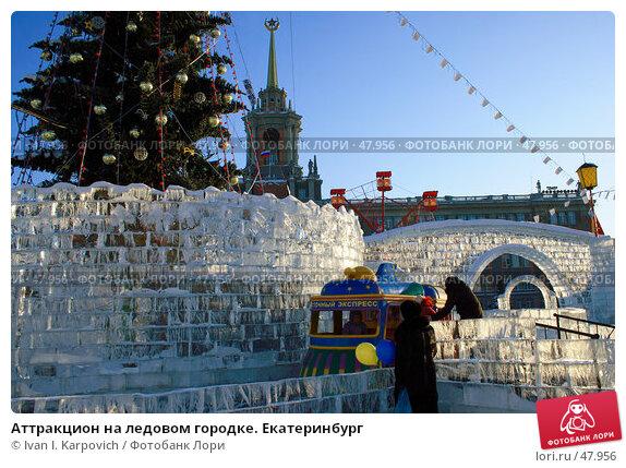 Аттракцион на ледовом городке. Екатеринбург, фото № 47956, снято 3 февраля 2007 г. (c) Ivan I. Karpovich / Фотобанк Лори