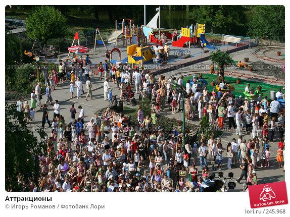 Аттракционы, фото № 245968, снято 16 июня 2007 г. (c) Игорь Романов / Фотобанк Лори