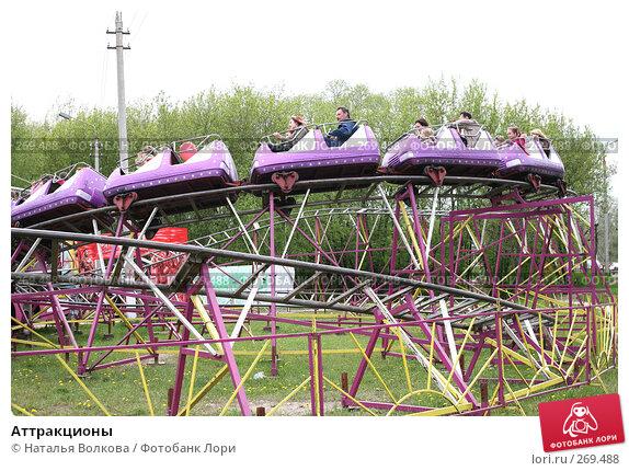 Аттракционы, эксклюзивное фото № 269488, снято 1 мая 2008 г. (c) Наталья Волкова / Фотобанк Лори