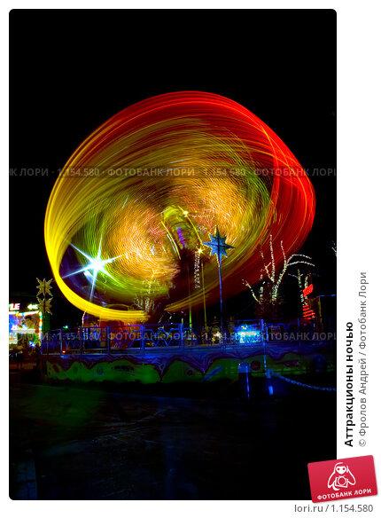 Аттракционы ночью. Стоковое фото, фотограф Фролов Андрей / Фотобанк Лори