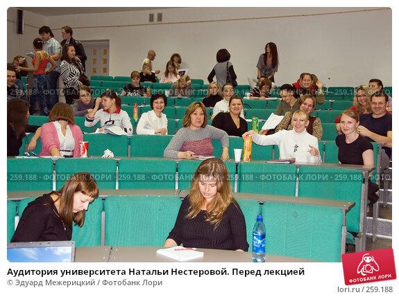 Аудитория университета Натальи Нестеровой. Перед лекцией, фото № 259188, снято 19 апреля 2008 г. (c) Эдуард Межерицкий / Фотобанк Лори
