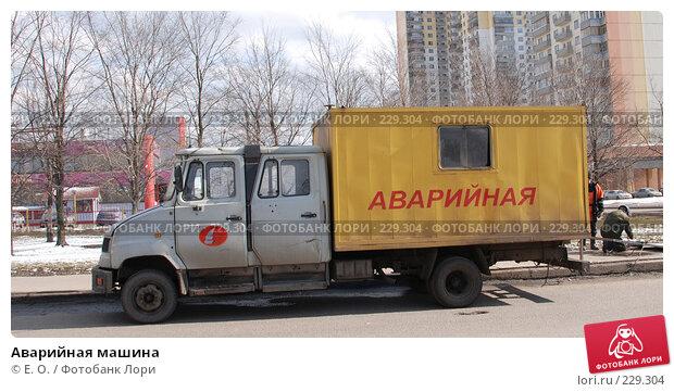 Купить «Аварийная машина», фото № 229304, снято 22 марта 2008 г. (c) Екатерина Овсянникова / Фотобанк Лори