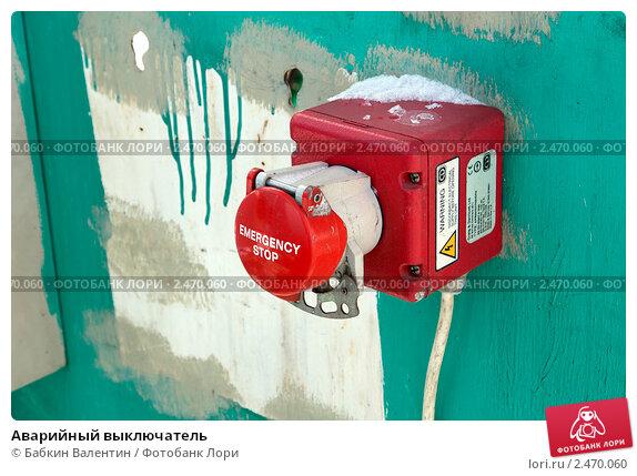 Аварийный выключатель (2011 год). Редакционное фото, фотограф Бабкин Валентин / Фотобанк Лори
