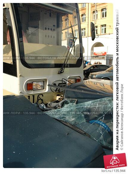 Авария на перекрестке: легковой автомобиль и московский трамвай, эксклюзивное фото № 135944, снято 1 сентября 2007 г. (c) Сайганов Александр / Фотобанк Лори