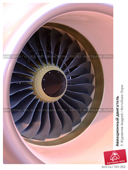 Купить «Авиационный двигатель», эксклюзивное фото № 101352, снято 25 августа 2007 г. (c) Журавлев Андрей / Фотобанк Лори